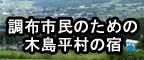 調布市民のための木島平村の宿