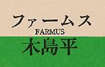ファームス 木島平