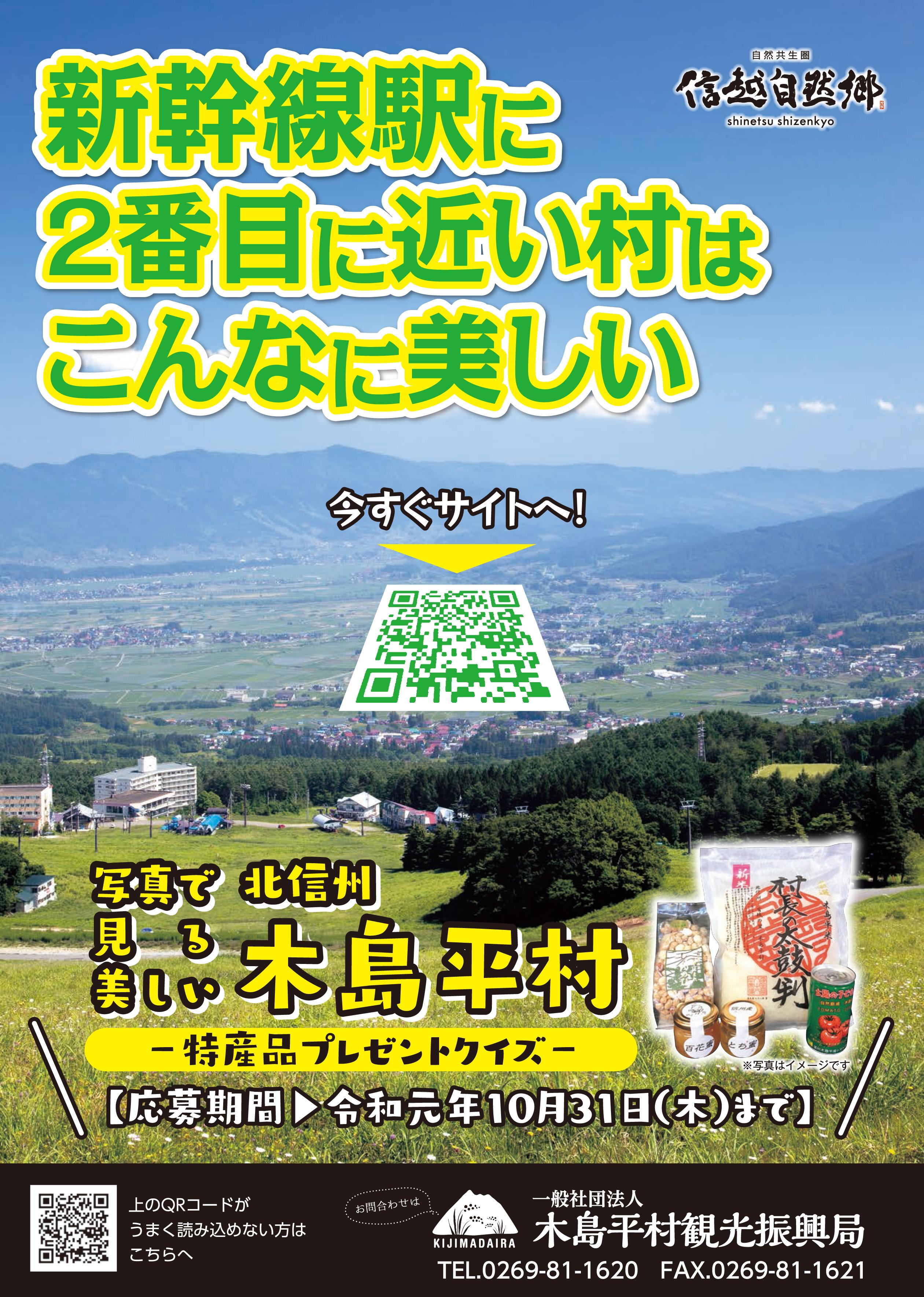 写真で見る美しい北信州木島平村 特産品プレゼントクイズ 新幹線に2番目に近い駅はこんなに美しい