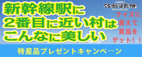 新幹線駅に2番目に近い村はこんなに美しい 特産品プレゼントクイズ