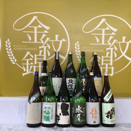 金紋錦酒集合写真