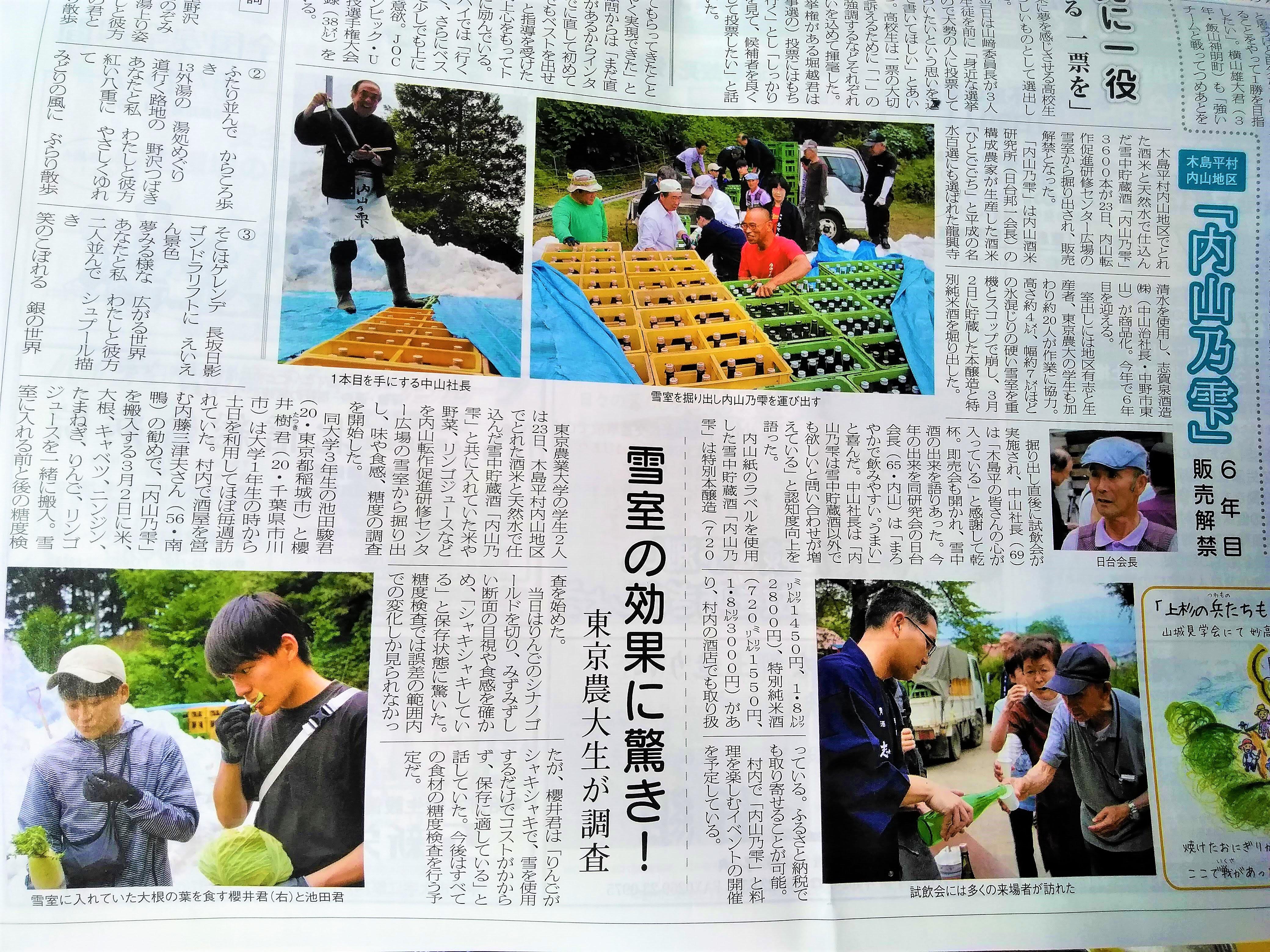 内山乃雫 北信ローカル20180629