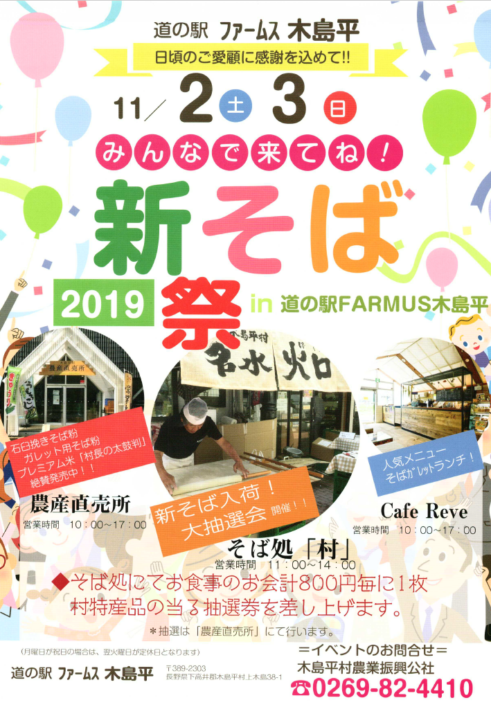 2019112-3新そば祭り2019in道の駅FARMUS木島平