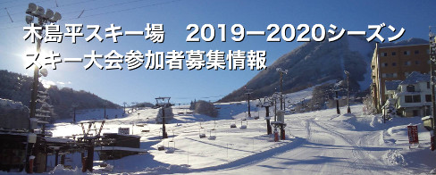 木島平スキー場2019ー2020シーズンスキー大会募集