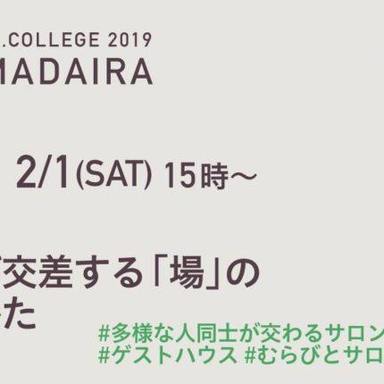 2019さと暮らしカレッジ木島平05