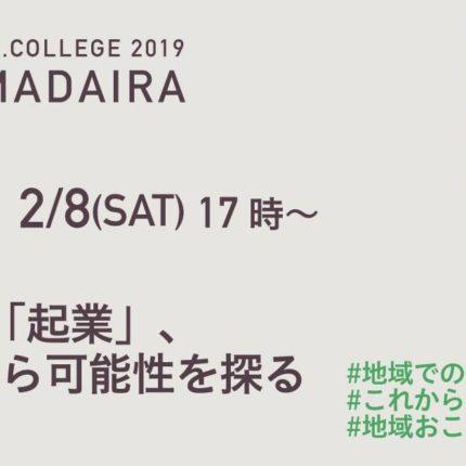 2019さと暮らしカレッジ06