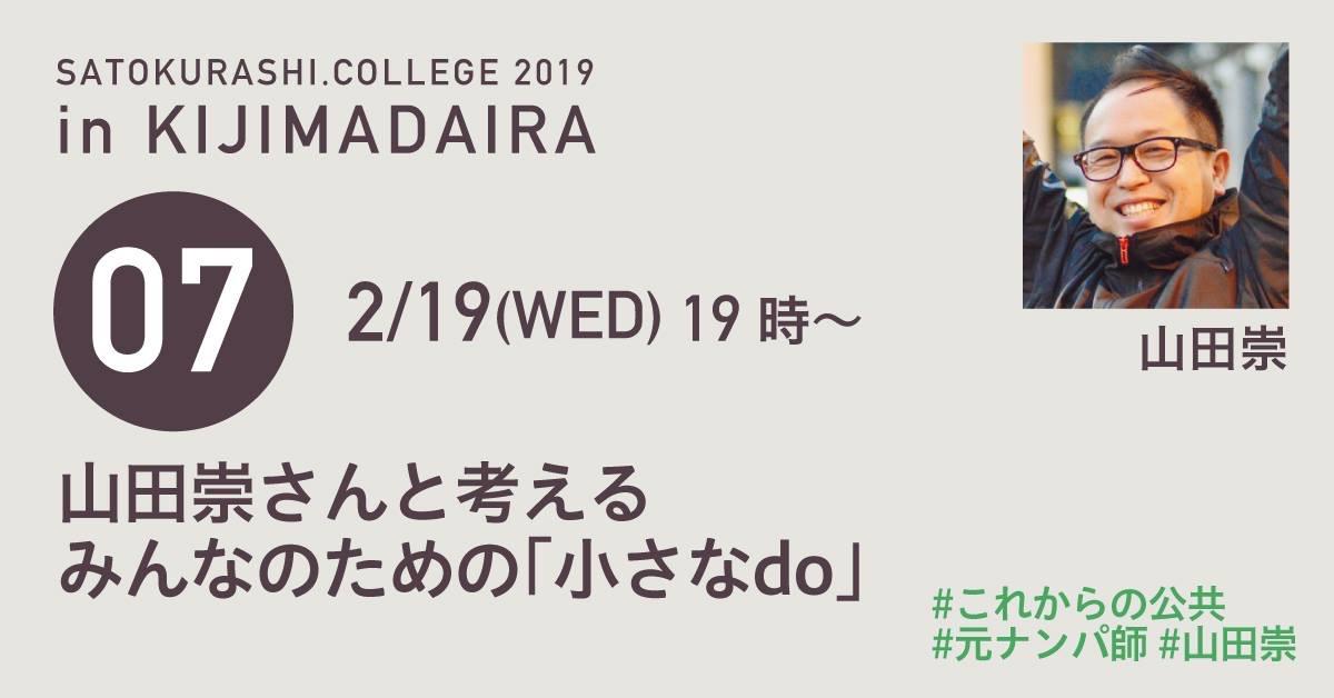 2019さと暮らしカレッジ07
