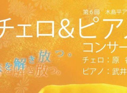 第6回木島平アート部チェロ&ピアノコンサート