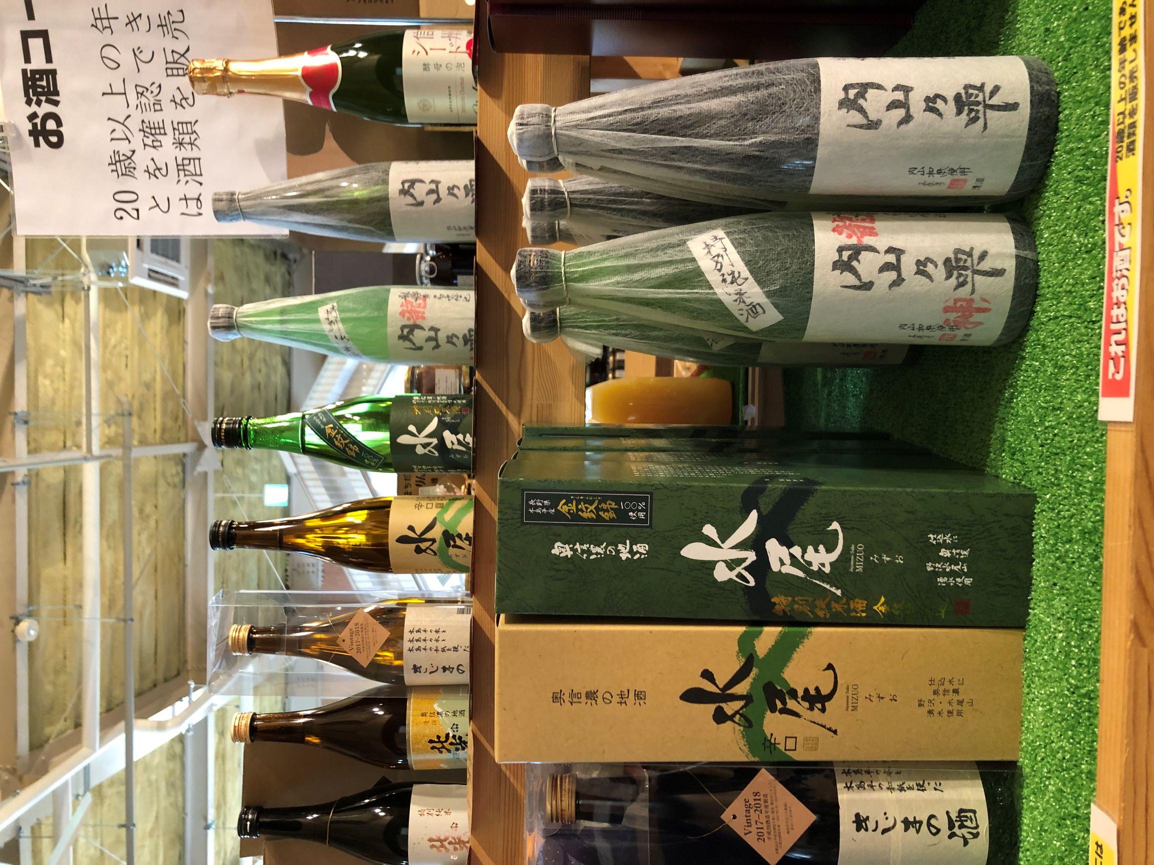 木島平の酒米で作った日本酒