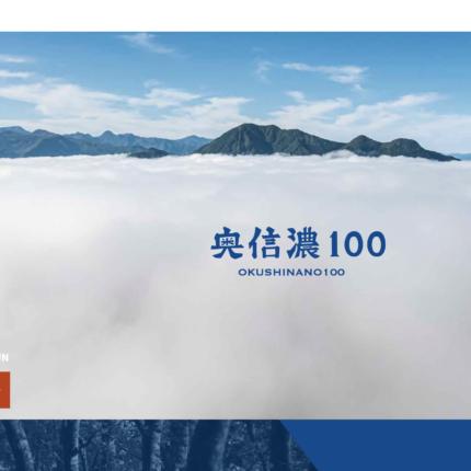トレイルランニング大会「奥信濃100」の公式サイト トップページ