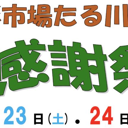 食彩市場たる川感謝祭2021年10月23−24日