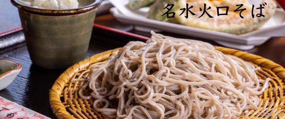 木島平村で食べられる名水火口そば
